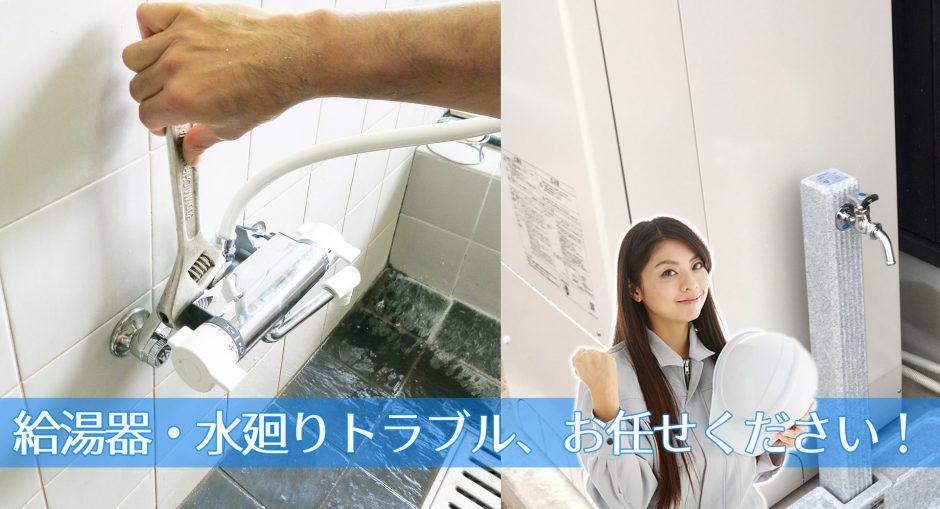 青木住宅設備 給湯器、水周りトラブル、お任せください。